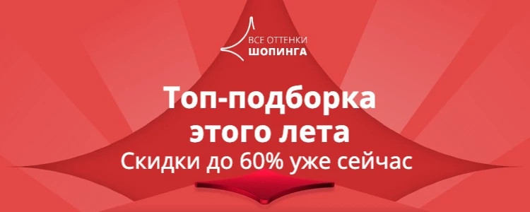 Скидки недели на AliExpress: распродажа «Популярные бренды» и другие акции