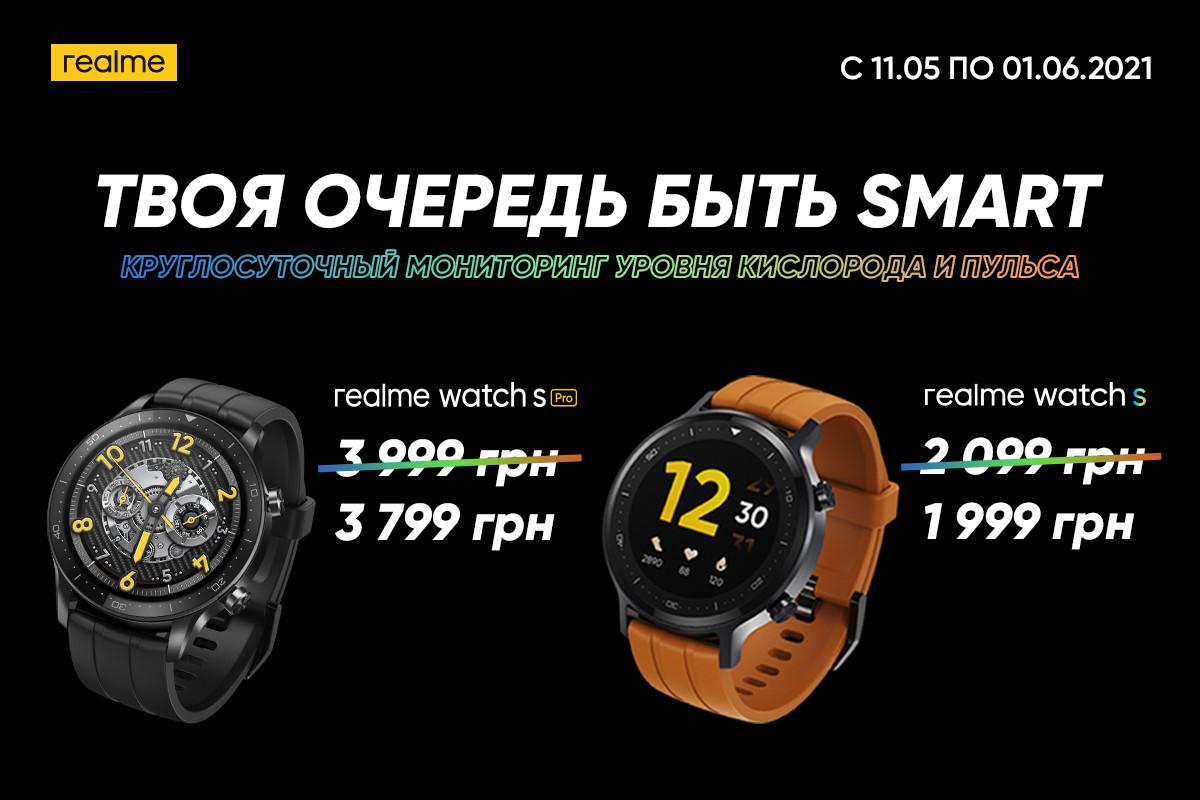 [на правах рекламы] Твоя очередь быть smart: realme объявил дату продажи новых смарт часов Watch S Pro и Watch S в Украине