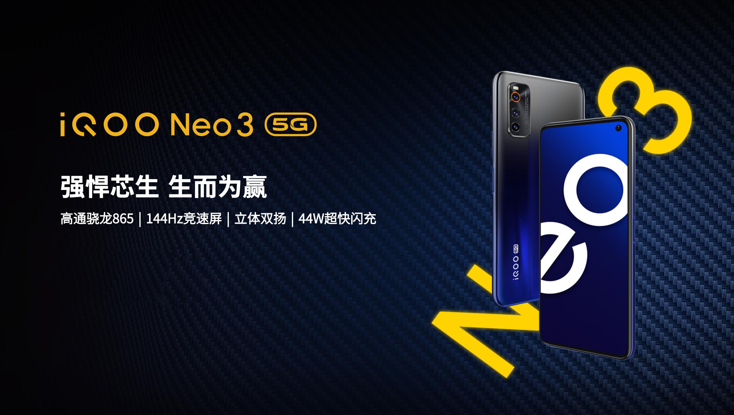 Vivo iQOO Neo3: дисплей на 144 Гц, чип Snapdragon 865, 5G, NFC, Wi-Fi 6, батарея на 4500 мАч с быстрой зарядкой на 44 Вт и ценник от $380