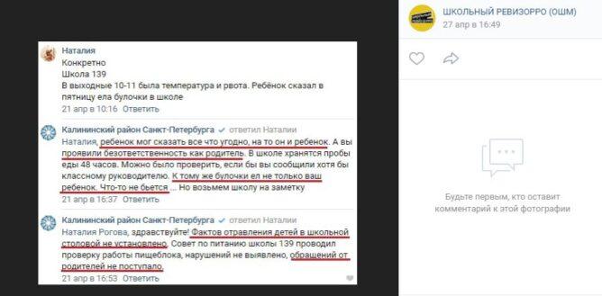 Контракты «Альфа-Провианта» в Калининском районе вызвали подозрения у СМИ