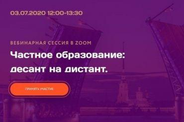 Предпринимателей пригласили на вебинар 'ЧАСТНОЕ ОБРАЗОВАНИЕ: десант на дистант'