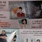Ким Чен Ын взбешён из-за публикации пикантных фото его жены