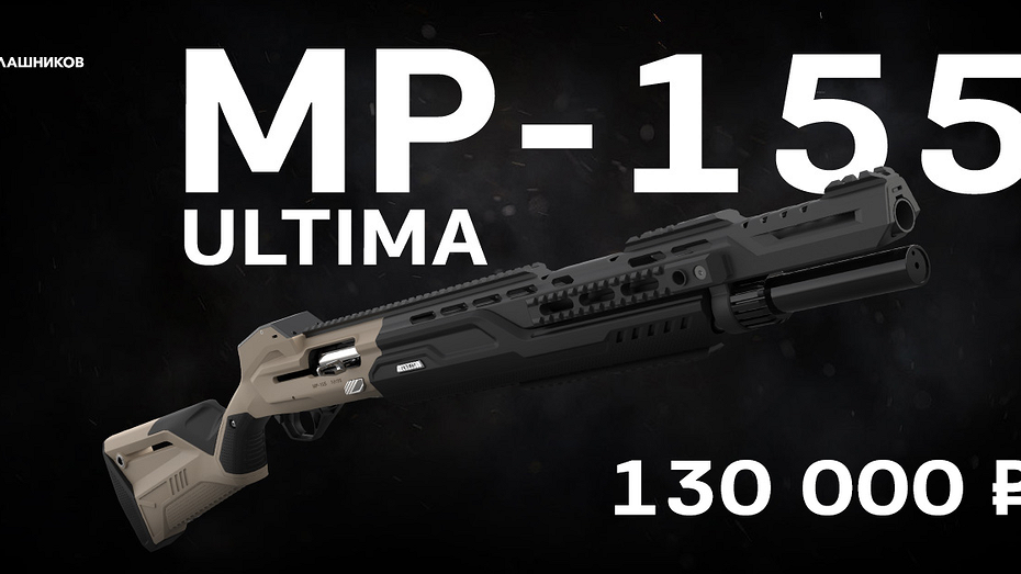 Названа цена первого Smart-ружья Калашников МР-155 Ultima