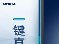4 августа будет представлен бюджетный смартфон Nokia