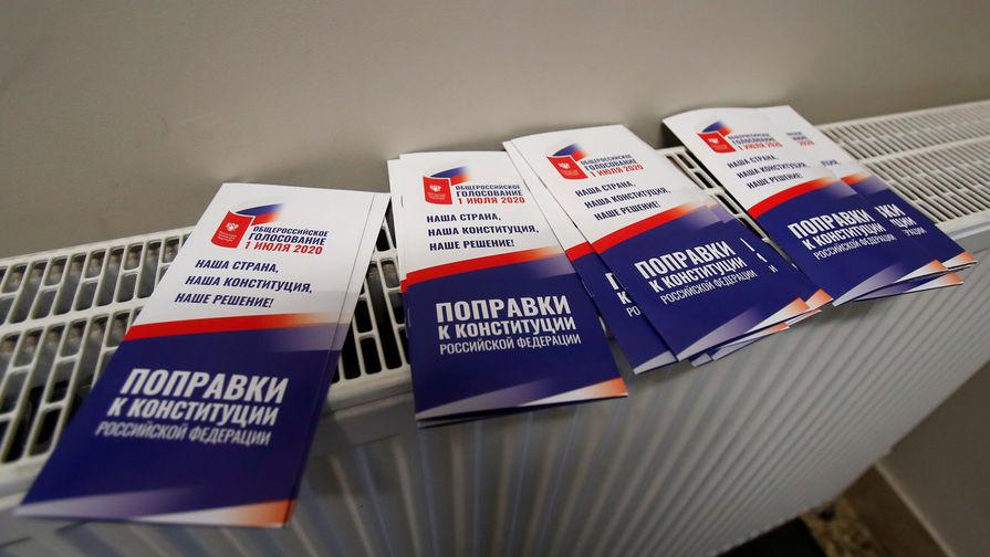За поправки в Конституцию РФ проголосовали 77,93% избирателей