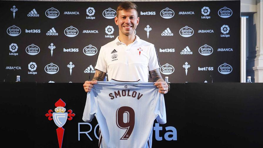 Смолов поделился мнением о перспективах 'Сельты' в чемпионате Испании