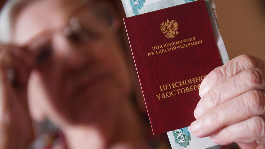 СМИ узнали о возможном смягчении условий выхода на пенсию в России