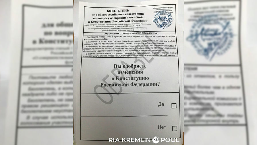 В Москве открылась запись на онлайн голосование по поправкам в Конституцию