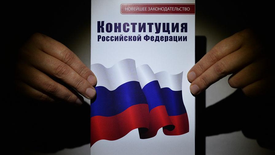 Названы самые популярные поправки к Конституции РФ в различных сферах