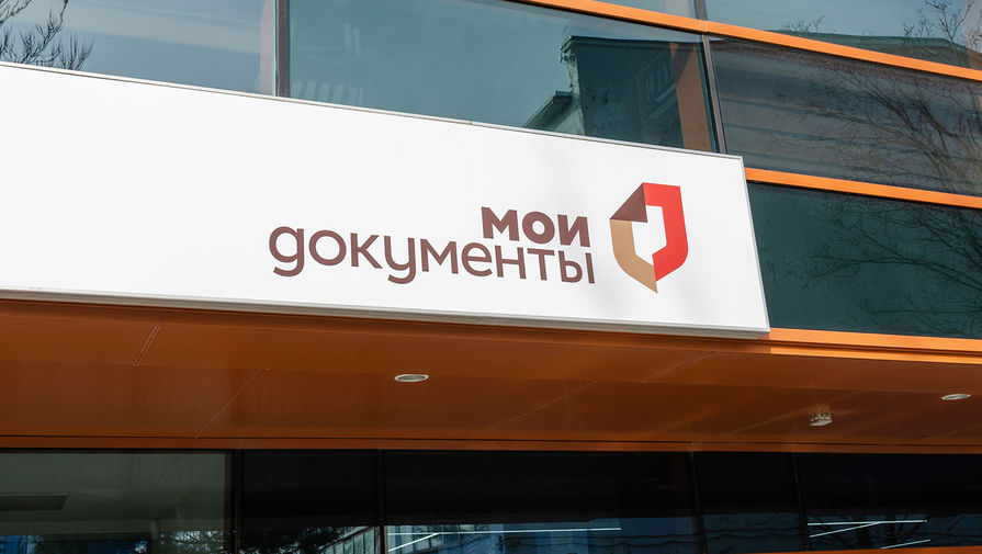В Подмосковье с 25 мая планируют открыть МФЦ