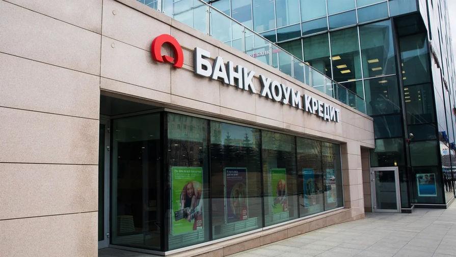 Банк Хоум Кредит увеличил чистую прибыль в два раза по сравнению с прошлым годом