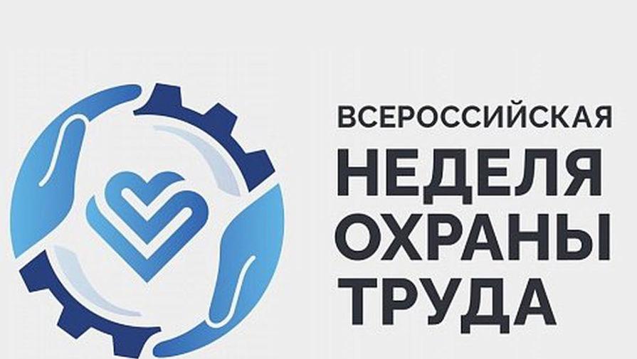 Завершилась Всероссийская неделя охраны труда