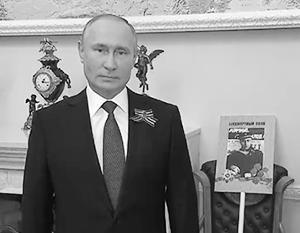 Путин принял участие в онлайн-акции «Бессмертный полк»