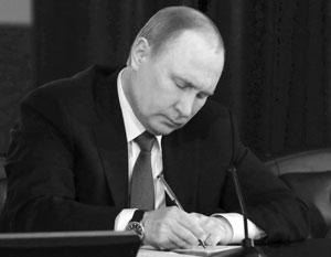 Путин после голосования подписал указ о внесении поправок в Конституцию