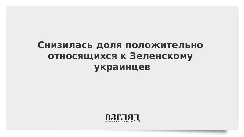 Снизилась доля положительно относящихся к Зеленскому украинцев