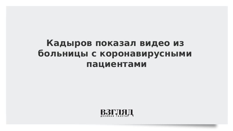 Кадыров показал видео из больницы с коронавирусными пациентами