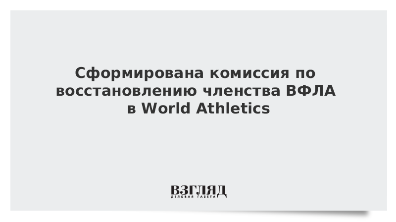 Сформирована комиссия по восстановлению членства ВФЛА в World Athletics