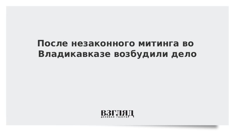 После незаконного митинга во Владикавказе возбудили дело