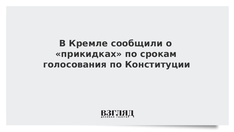 В Кремле сообщили о «прикидках» по срокам голосования по Конституции