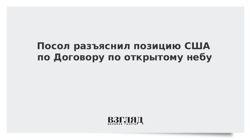 Посол разъяснил позицию США по Договору по открытому небу