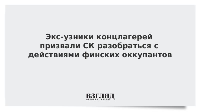 Экс-узники концлагерей призвали СК разобраться с действиями финских оккупантов