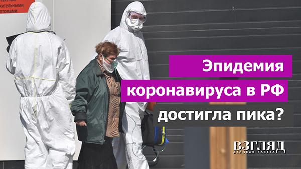 Видео: Эпидемия коронавируса в России достигла пика?