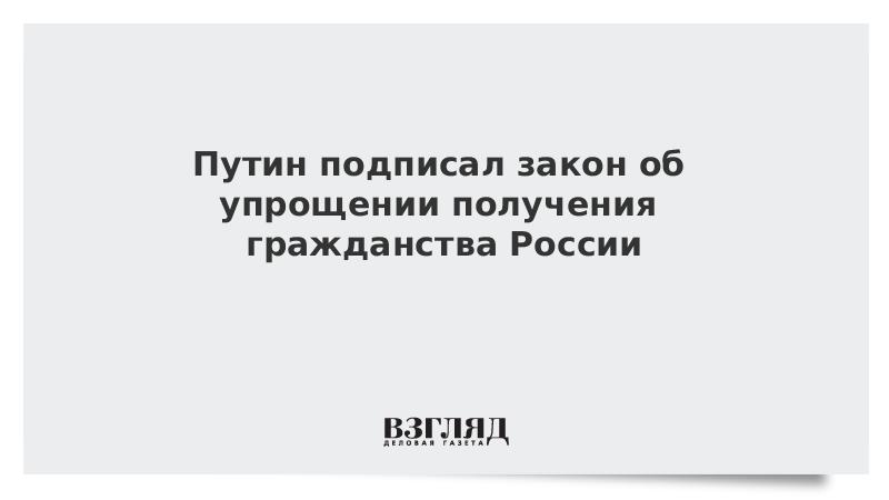 Путин подписал закон об упрощении получения гражданства России