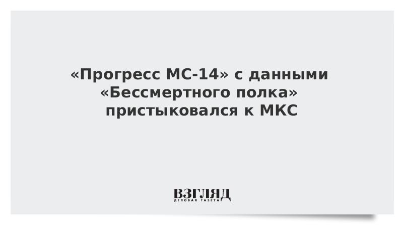 «Прогресс МС-14» с данными «Бессмертного полка» пристыковался к МКС