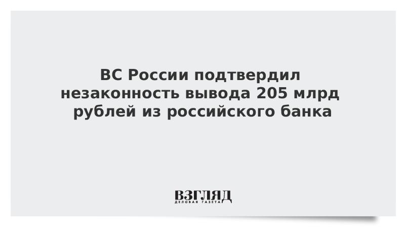 ВС России подтвердил незаконность вывода 205 млрд рублей из российского банка