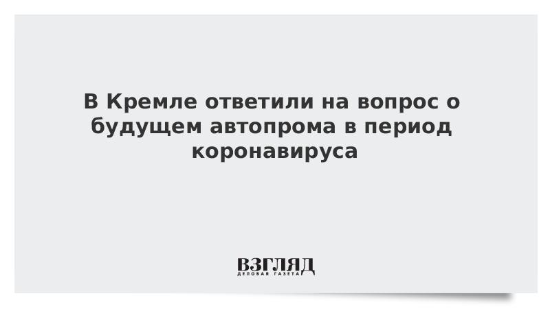 В Кремле ответили на вопрос о будущем автопрома в период коронавируса