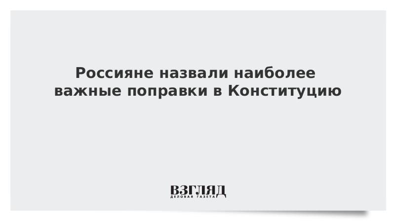 Россияне назвали наиболее важные поправки в Конституцию