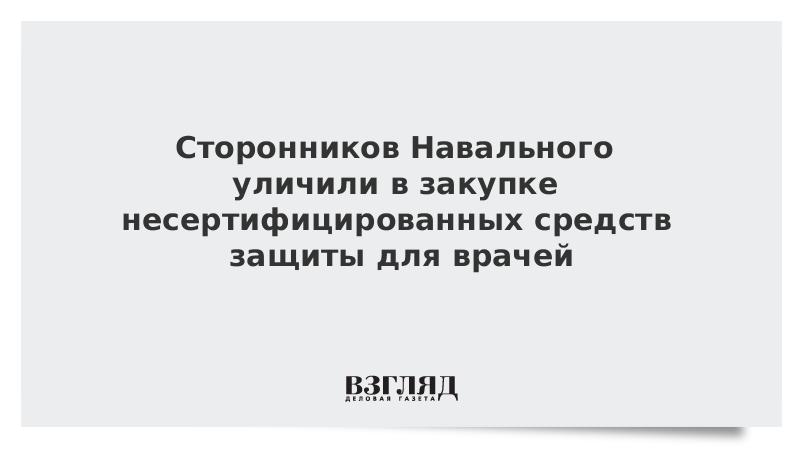 Сторонников Навального уличили в закупке несертифицированных средств защиты для врачей