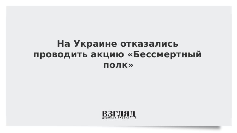 На Украине отказались проводить акцию «Бессмертный полк»