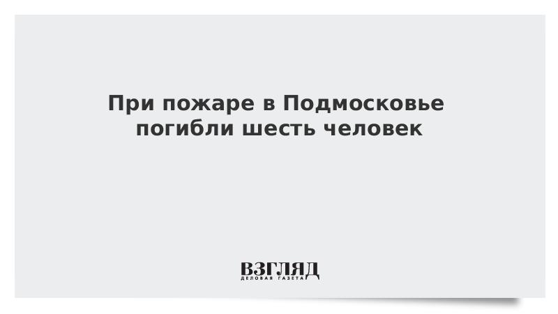 При пожаре в Подмосковье погибли шесть человек