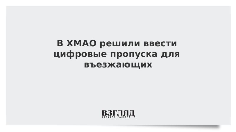 В ХМАО решили ввести цифровые пропуска для въезжающих