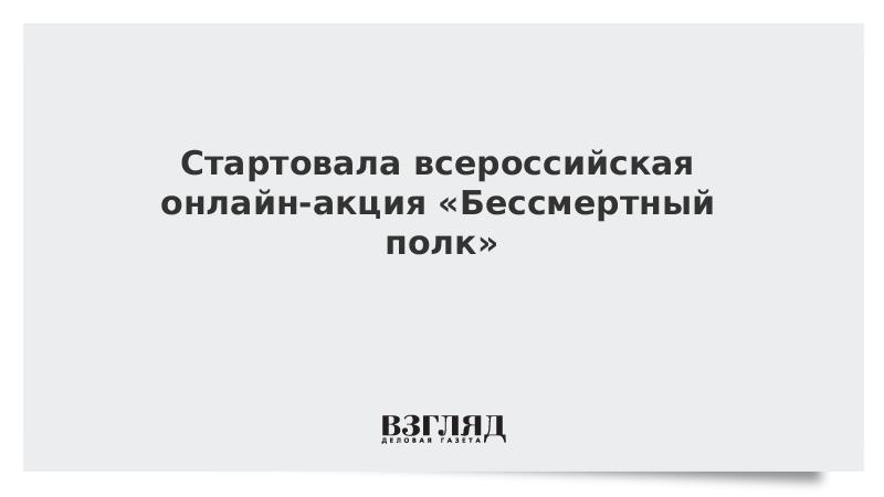 Стартовала всероссийская онлайн-акция «Бессмертный полк»