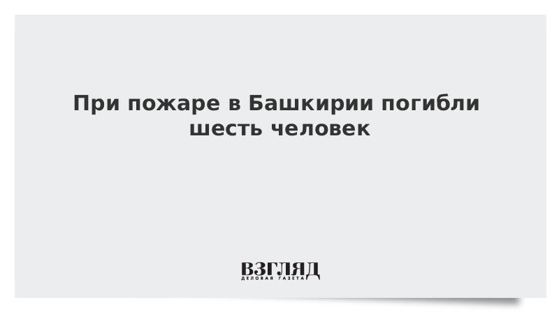 При пожаре в Башкирии погибли шесть человек