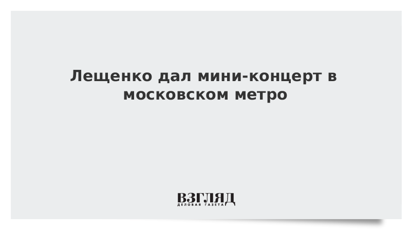 Лещенко дал мини-концерт в московском метро
