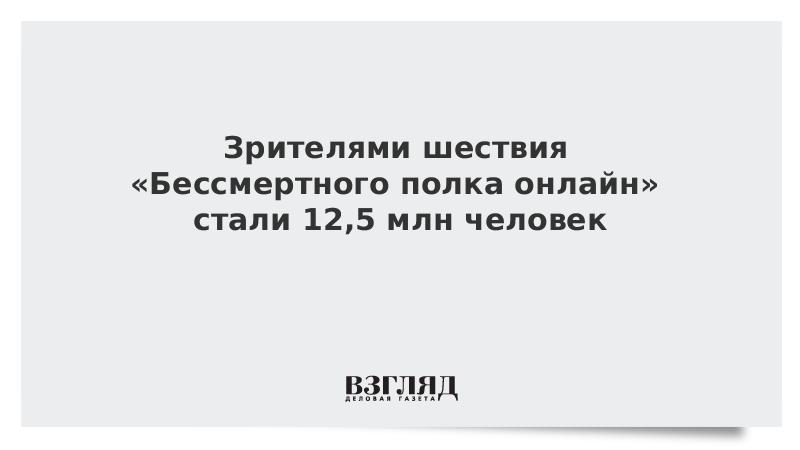Зрителями шествия «Бессмертного полка онлайн» стали 12,5 млн человек