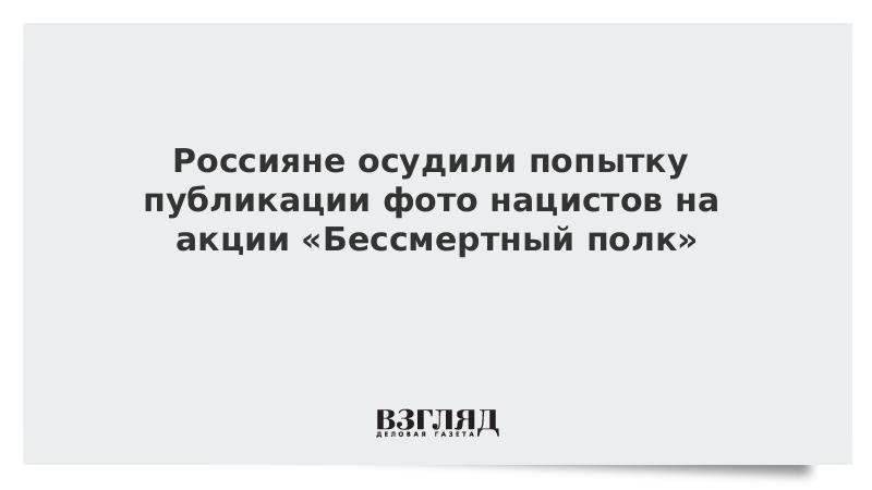 Россияне осудили попытку публикации фото нацистов на акции «Бессмертный полк»