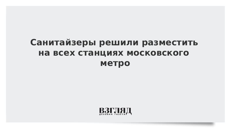 Санитайзеры решили разместить на всех станциях московского метро