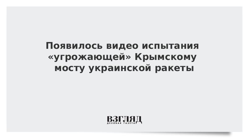 Появилось видео испытания «угрожающей» Крымскому мосту украинской ракеты