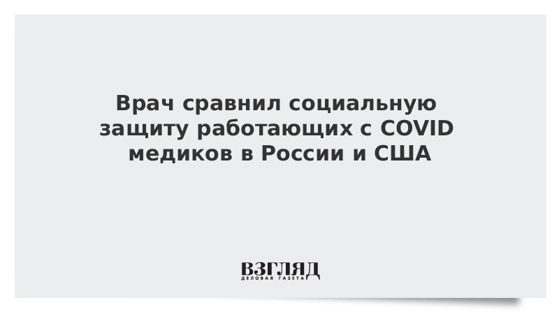Врач сравнил социальную защиту работающих с COVID медиков в России и США