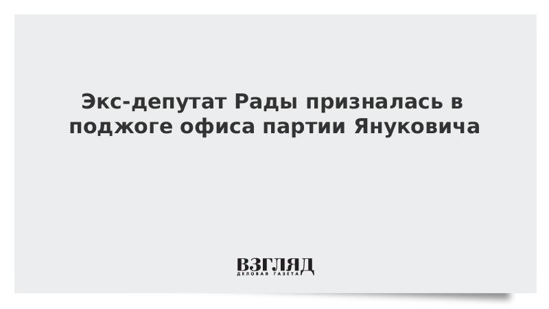 Экс-депутат Рады призналась в поджоге офиса партии Януковича