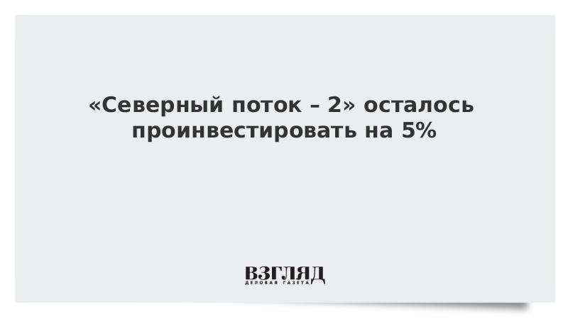 «Северный поток – 2» осталось проинвестировать на 5%