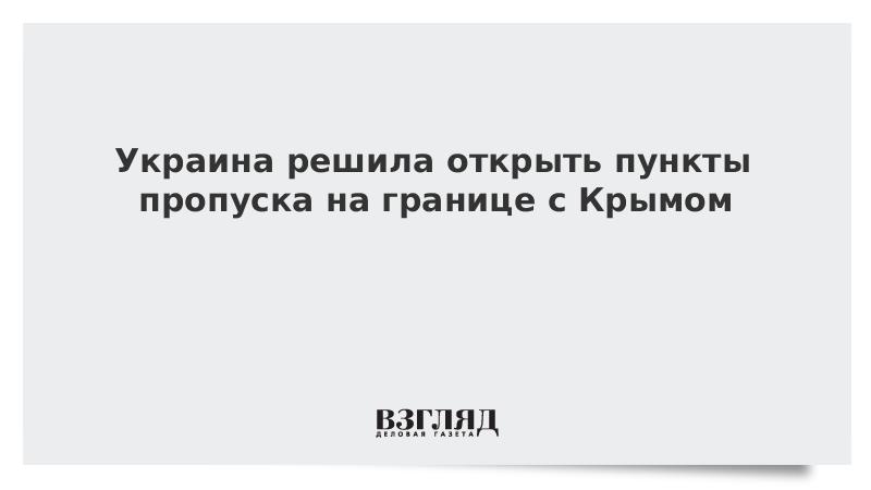 Украина решила открыть пункты пропуска на границе с Крымом
