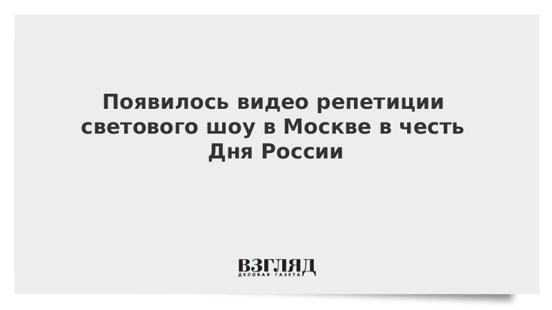 Появилось видео репетиции светового шоу в Москве в честь Дня России