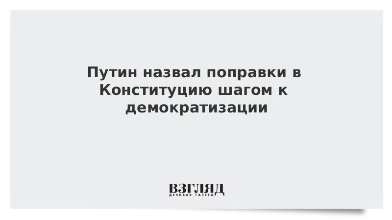 Путин назвал поправки в Конституцию шагом к демократизации