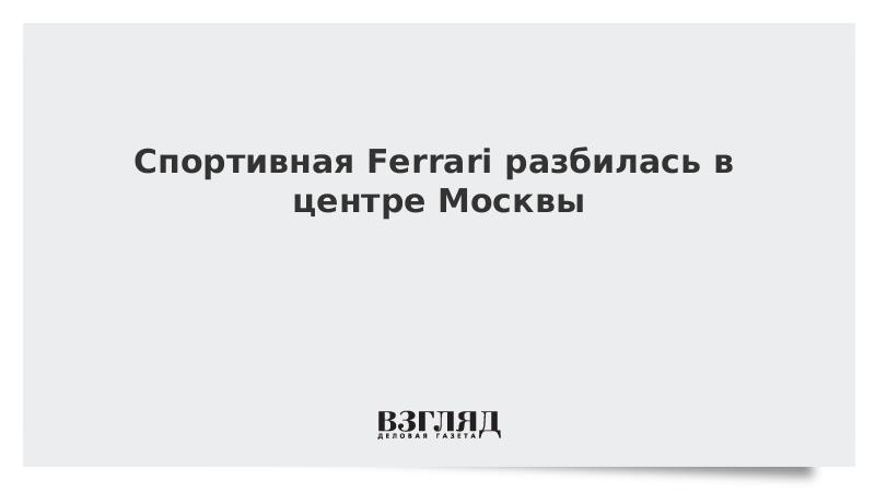 Спортивная Ferrari разбилась в центре Москвы