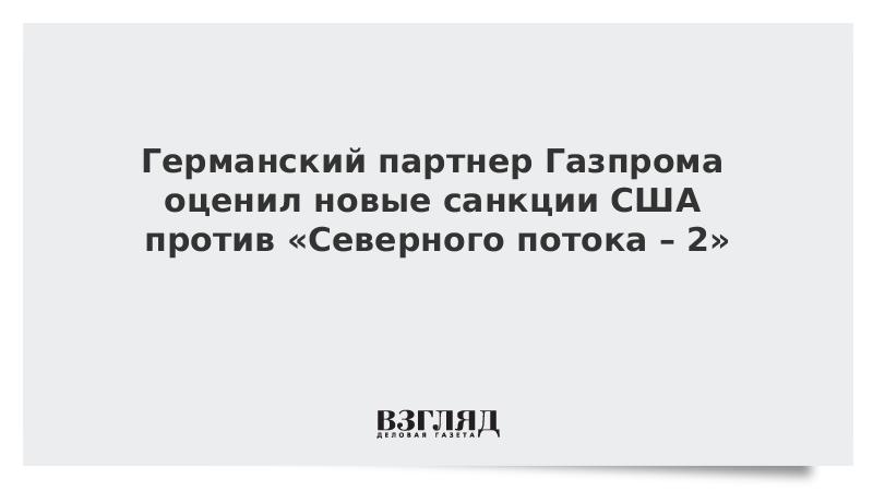 Германский партнер Газпрома оценил новые санкции США против «Северного потока – 2»